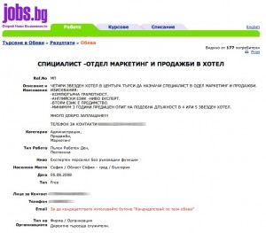 Обява в Jobs.bg