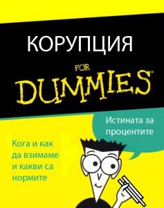 корупция for dummies