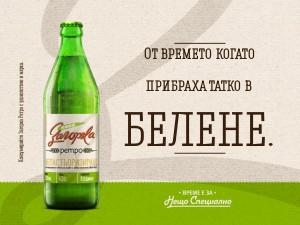Загорка Ретро
